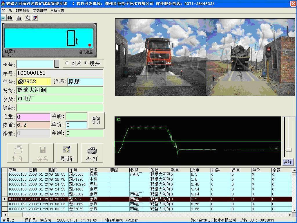 truck_weighing_software-hoasenvang.jpg